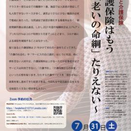 7/31(土) 例会 コロナ禍と介護保険 ~介護保険はもう「老いの命綱」たりえない~