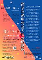 10/17(日)「高まる米中対立と日本の選択」
