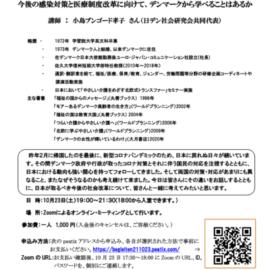 10/23(土) 日本とデンマークの新型コロナ対策の違い