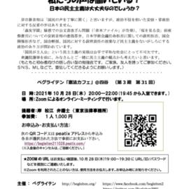 10/28(木) 私たちの声は届いている? 日本の民主主義は大丈夫なのでしょうか?