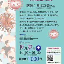 10/30(土)新型コロナ感染症について ~特徴と対策~